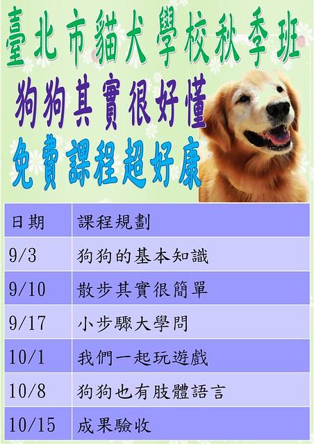 107-2貓犬學校DM