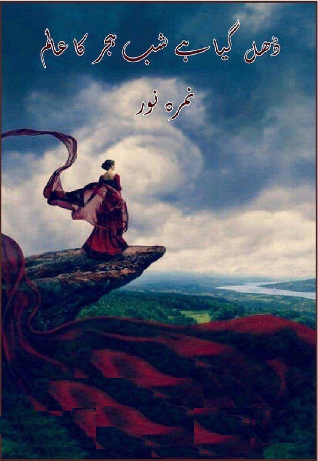 Dhal Gaya Hai Shab e Hijr Ka Alam is a very well written complex script novel which depicts normal emotions and behaviour of human like love hate greed power and fear, writen by Nimra Noor , Nimra Noor is a very famous and popular specialy among female readers
