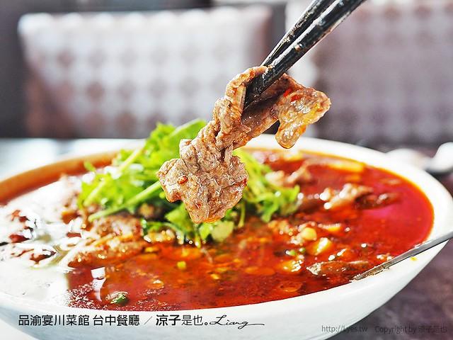 品渝宴川菜館 台中餐廳 15