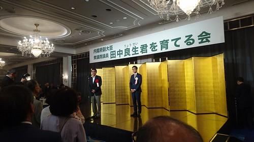 20180528_田中良生代議士政治資金パーティ