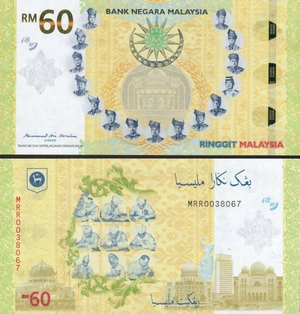 60 Ringgit Malajzia 2017(2018), pamätná