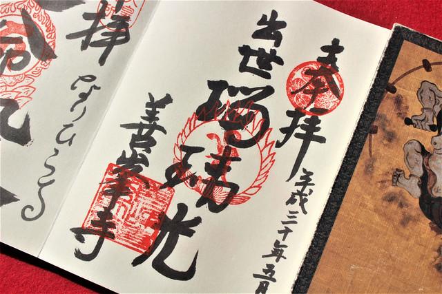 yoshiminedera-gosyuin021