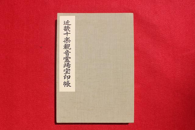 imakumano-gosyuin020