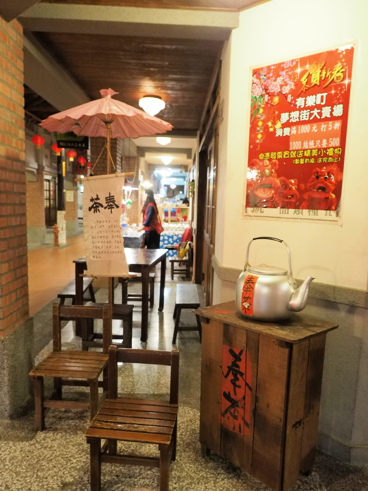 A corner for some cups of Chinese tea at Taiwan Times Village (寶島時代村)