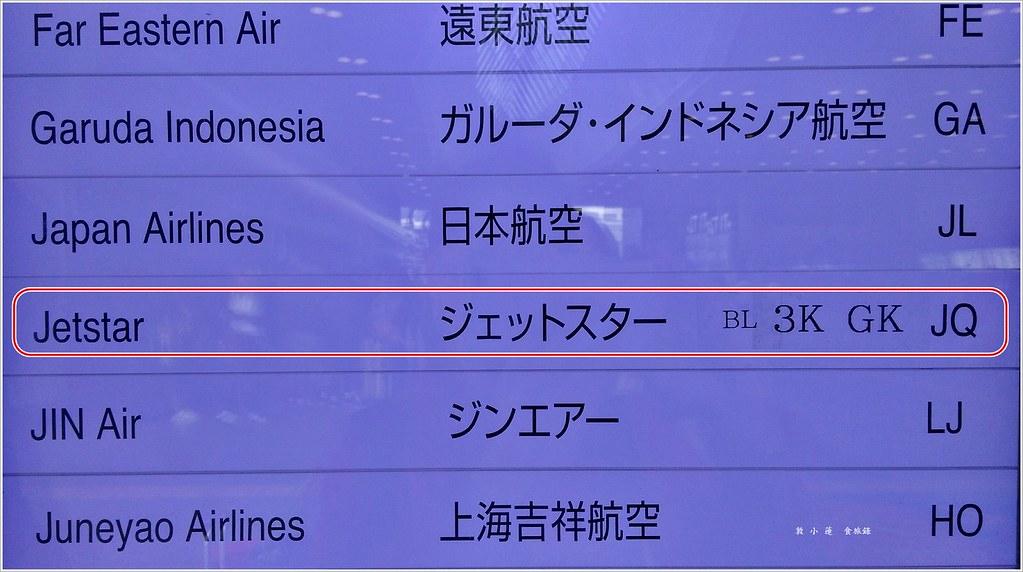 大阪回程難波電車往關西空港_180422_0044