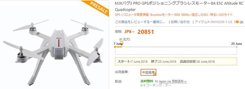 MJX Bugs 3 PRO レビュー (1)