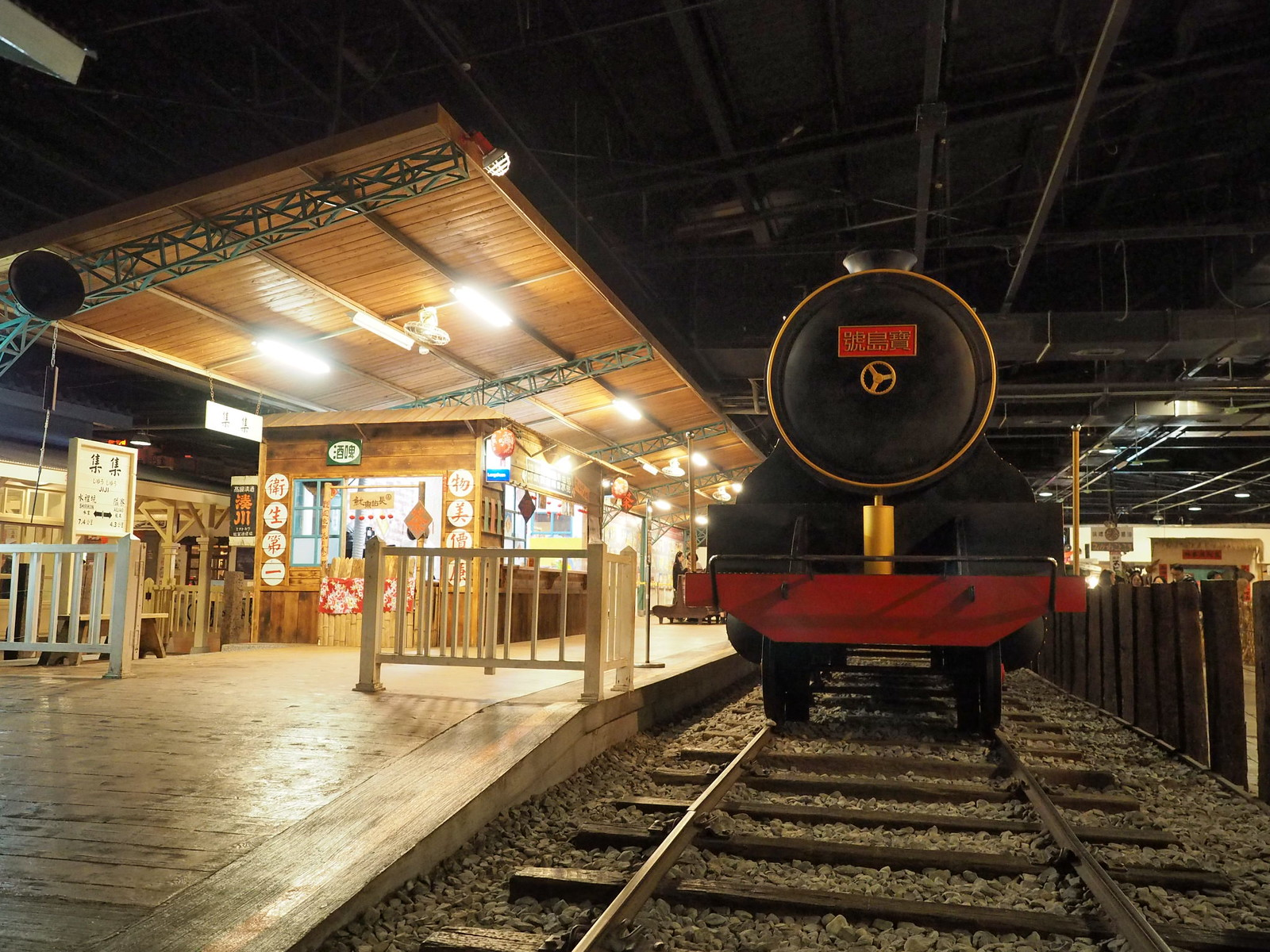 The steam train station in Taiwan Times Village.