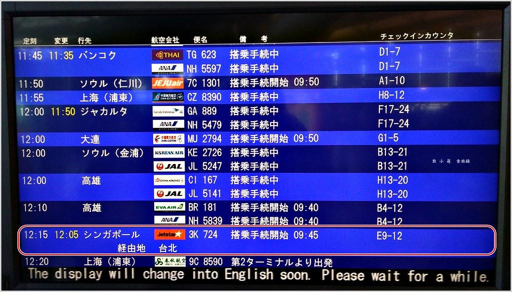 大阪回程難波電車往關西空港_180422_0036