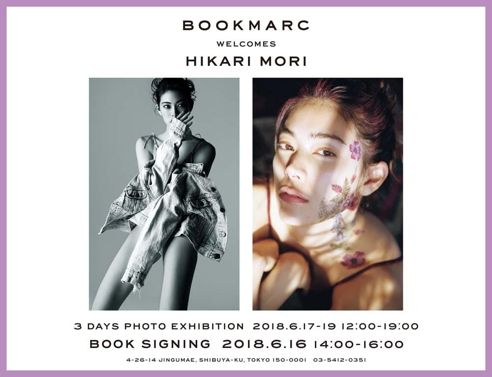 toomilog-hikarimori_BOOKMARC_001