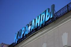 Karaganda Rail Station