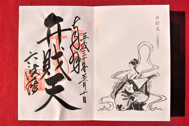 rokuhara-gosyuin011