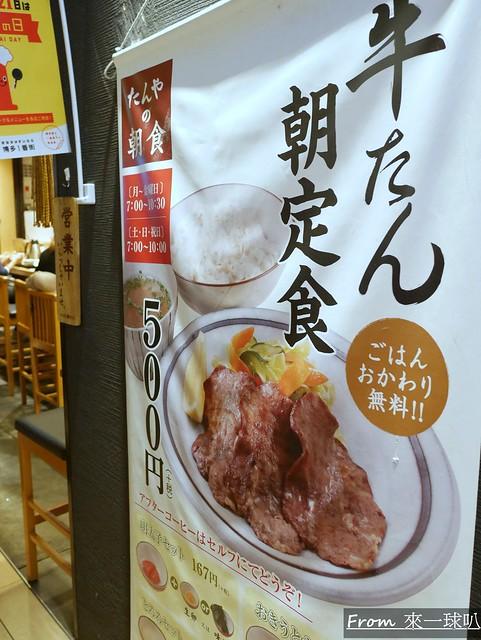 たんやHAKATA牛舌屋博多牛舌早餐38
