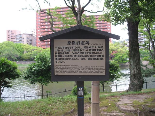 Atomic Bomb  Memorial Monument, Shukkeien Garden, Hiroshima