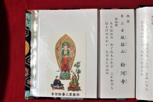 kokawadera-gosyuin005