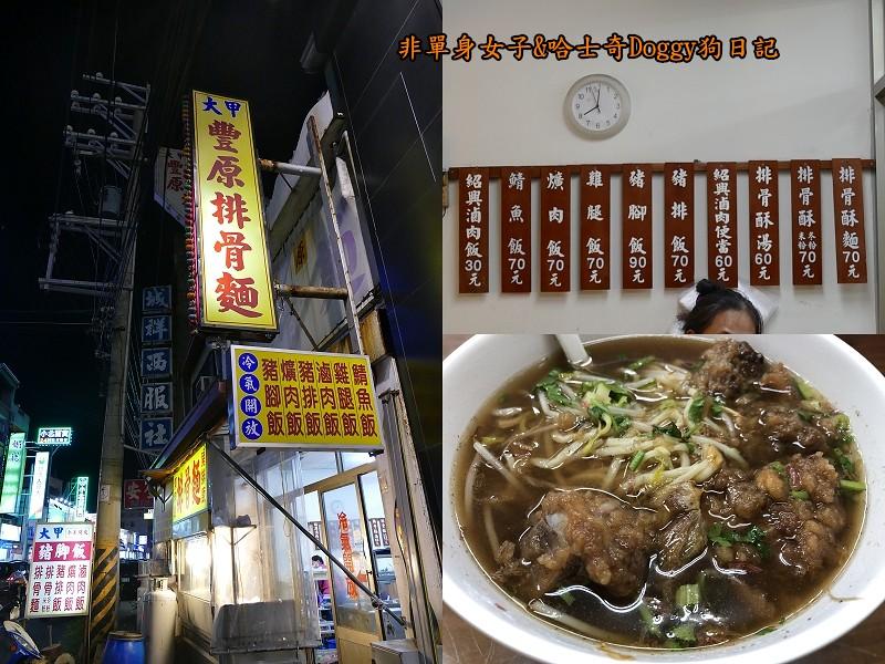媽祖生日50大甲豐原排骨麵