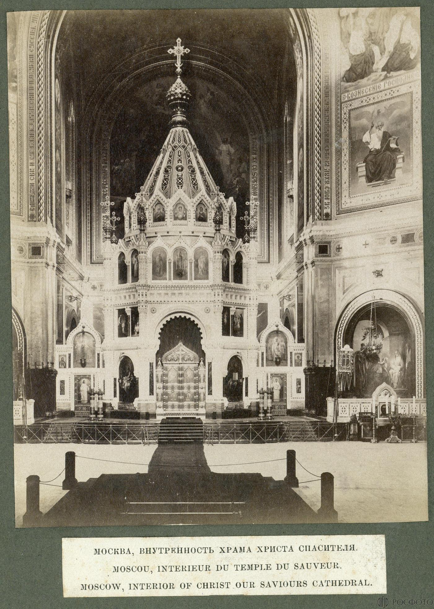 Москва. Внутренний вид храма Христа Спасителя