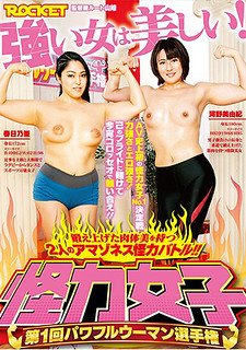 RCTD-102 Strong Force Women's 1st Powerful Women's Championship