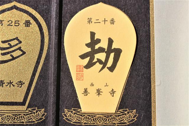 yoshiminedera-gosyuin018