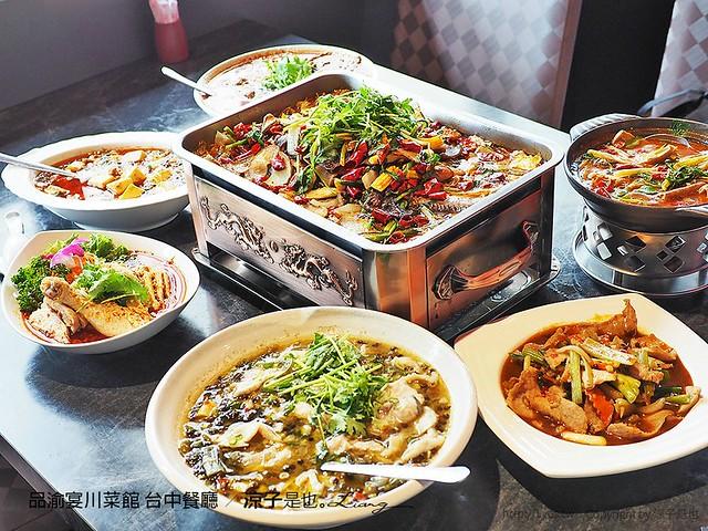 品渝宴川菜館 台中餐廳 36