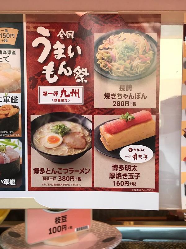 はま寿司 博多とんこつラーメン