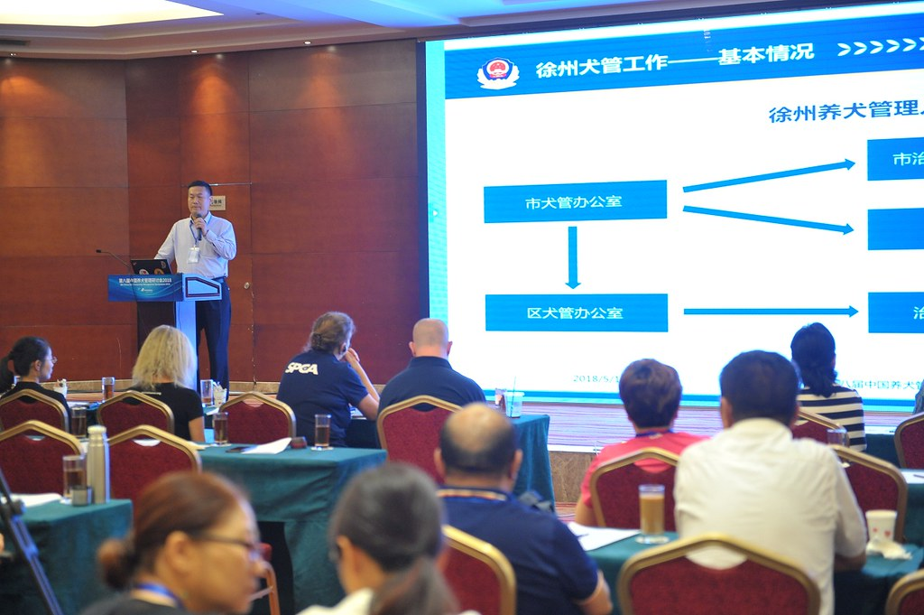 Zhang Zhenhua from Xuzhou Public Security Burea presenting on collaboration