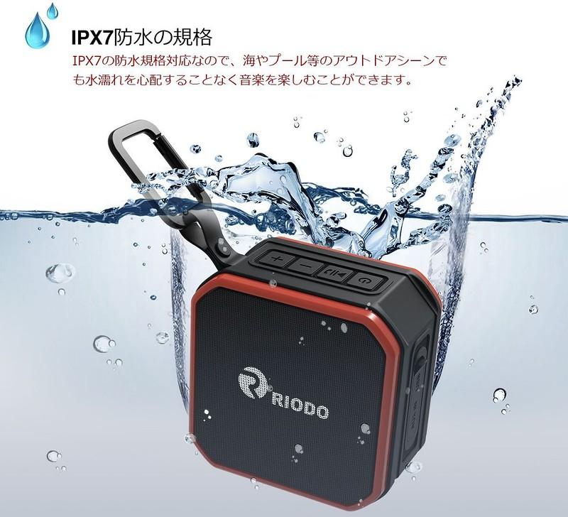Riodo Bluetoothスピーカー (4)