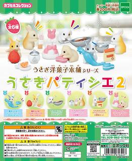 EPOCH 兔兔洋菓子本舖系列「美味蛋糕店篇」第二彈 療癒登場!うさぎパティシエ2
