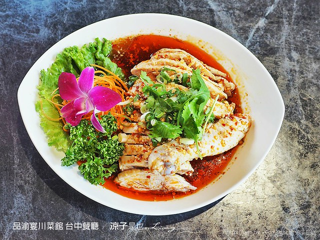 品渝宴川菜館 台中餐廳 17