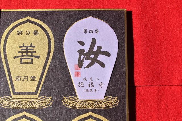 sefukuji-gosyuin007