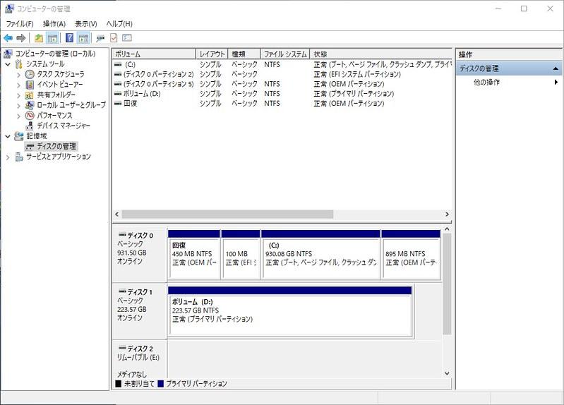 HDDをSSDに換装する方法 (13)