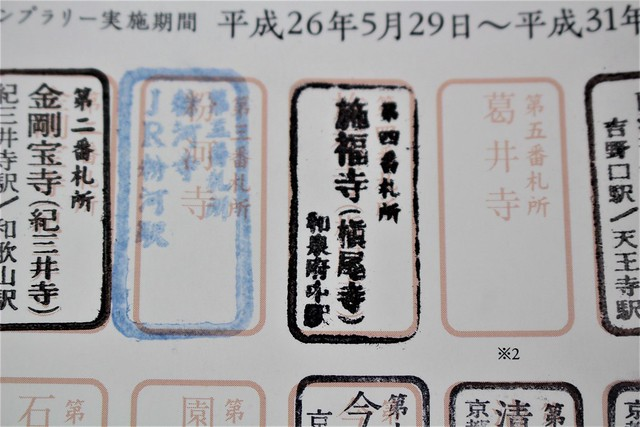 sefukuji-gosyuin015