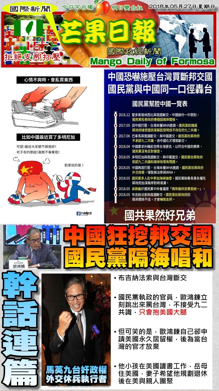 180527芒果日報--國際新聞--中國狂挖邦交國,國民黨隔海唱和
