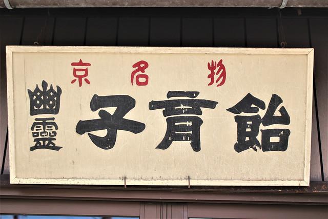 rokuhara-sw003