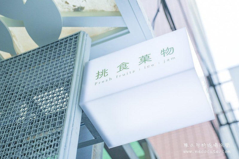 台北中山:Piik挑食菓物~盛夏冰品!捷運中山站巷弄冰店