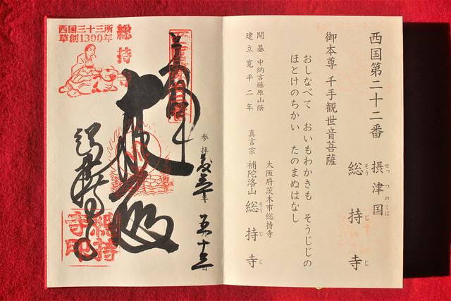 soujiji-gosyuin002
