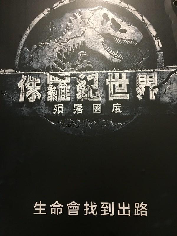 在捷運上看到侏羅紀世界的海報