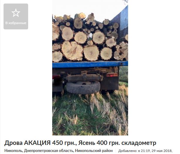 Screenshot-2018-6-6 Дрова АКАЦИЯ 450 грн , Ясень 400 грн складометр