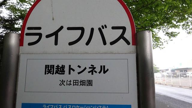 関越トンネルバス停 (2)