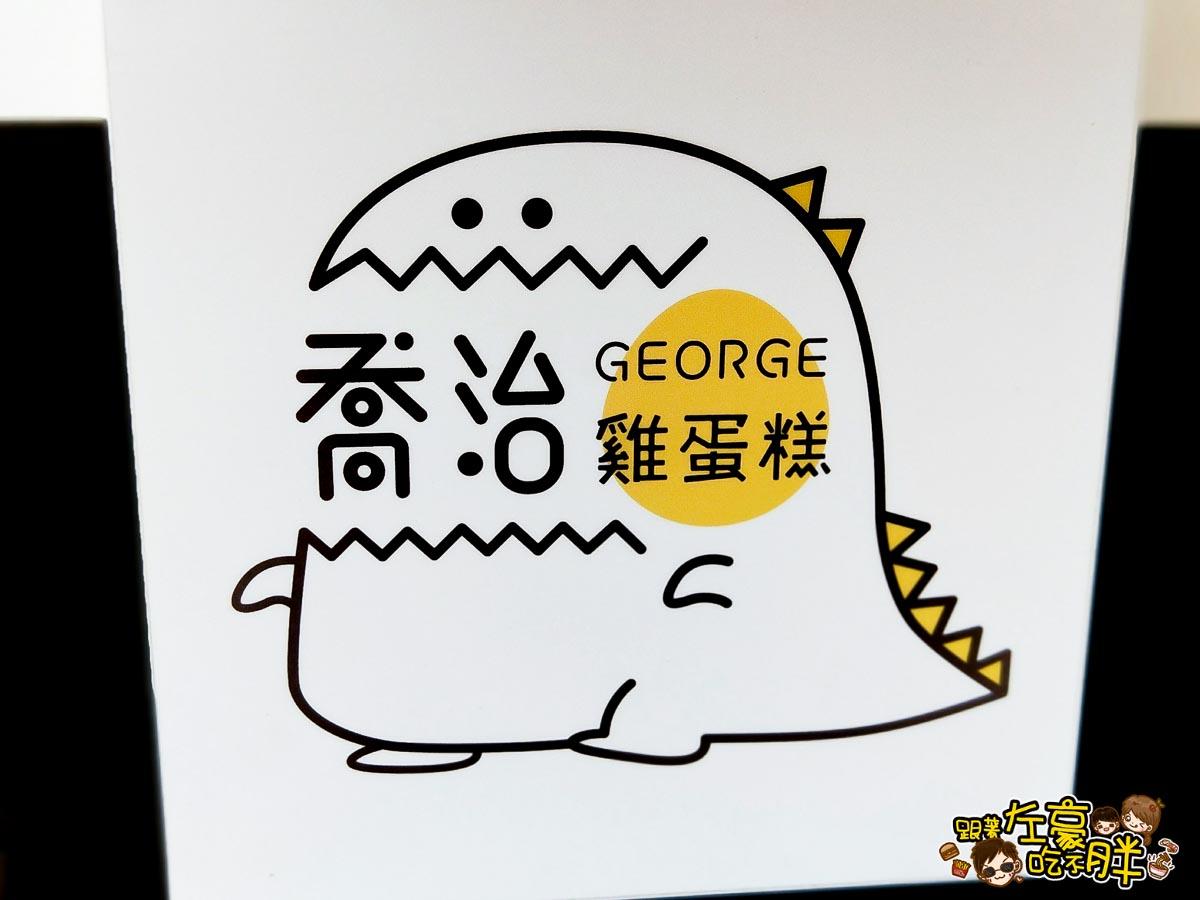 喬治雞蛋糕(恐龍造型雞蛋糕)_