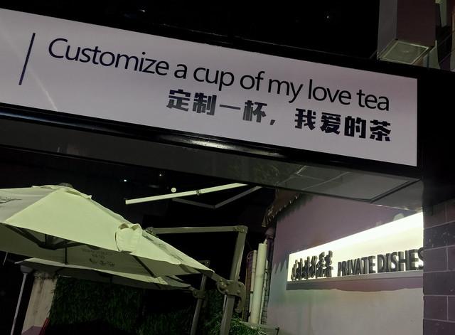 Customize a Cup of my Love Tea