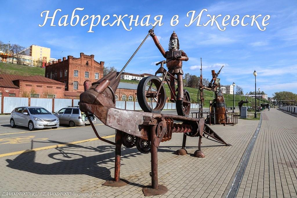 Набережная в Ижевске