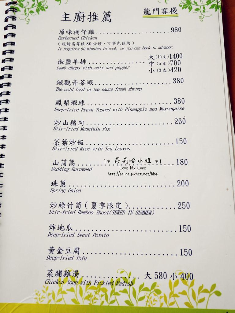 台北貓空餐廳龍門客棧菜單價位menu訂位 (2)