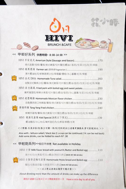 板橋早午餐日日早午餐菜單不限時板橋車站hivi brunch (20)