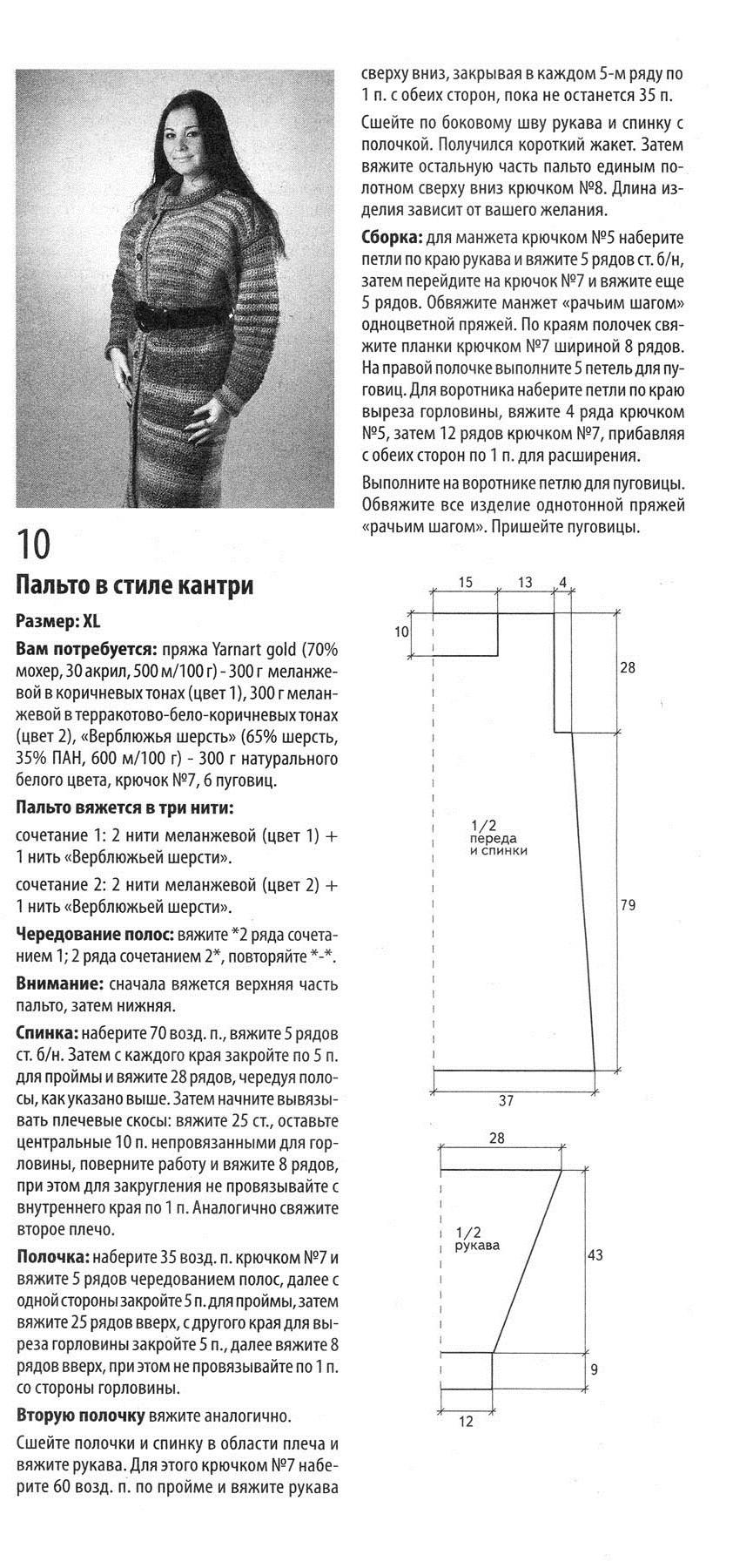 0221_Вяз.одежда для солид.дам 6.12 (11)
