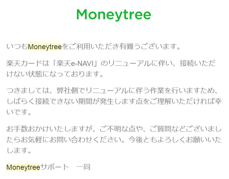 moneytree_rakuten