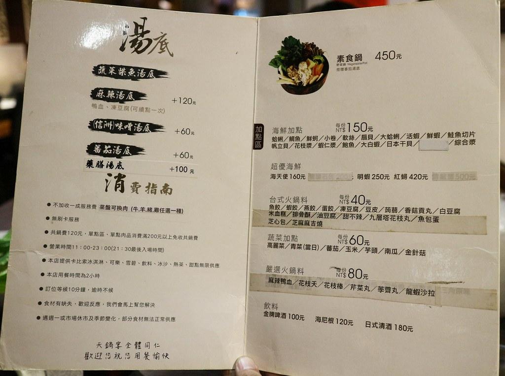 天鍋宴-芝山店 (7)