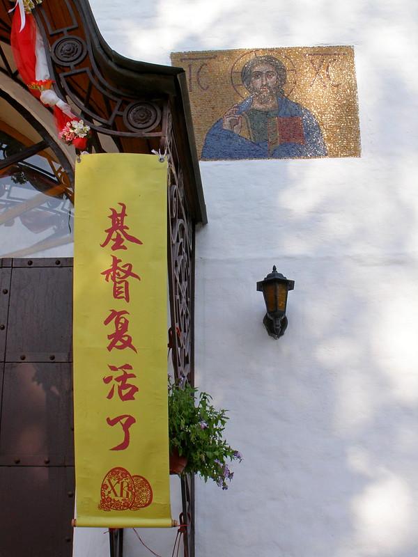 Москва. Подворье китайской православной церкви в Голутвине