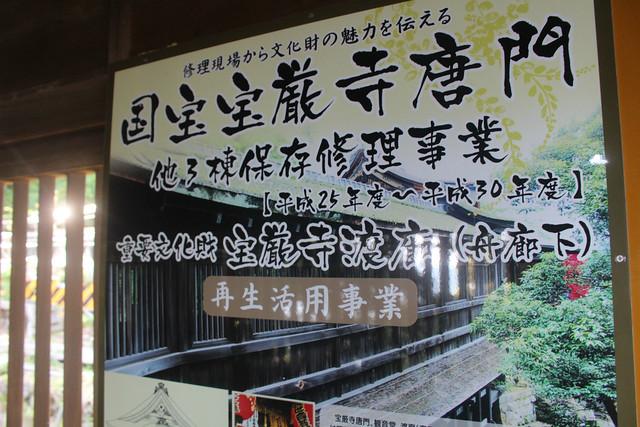 hougonji-insta017