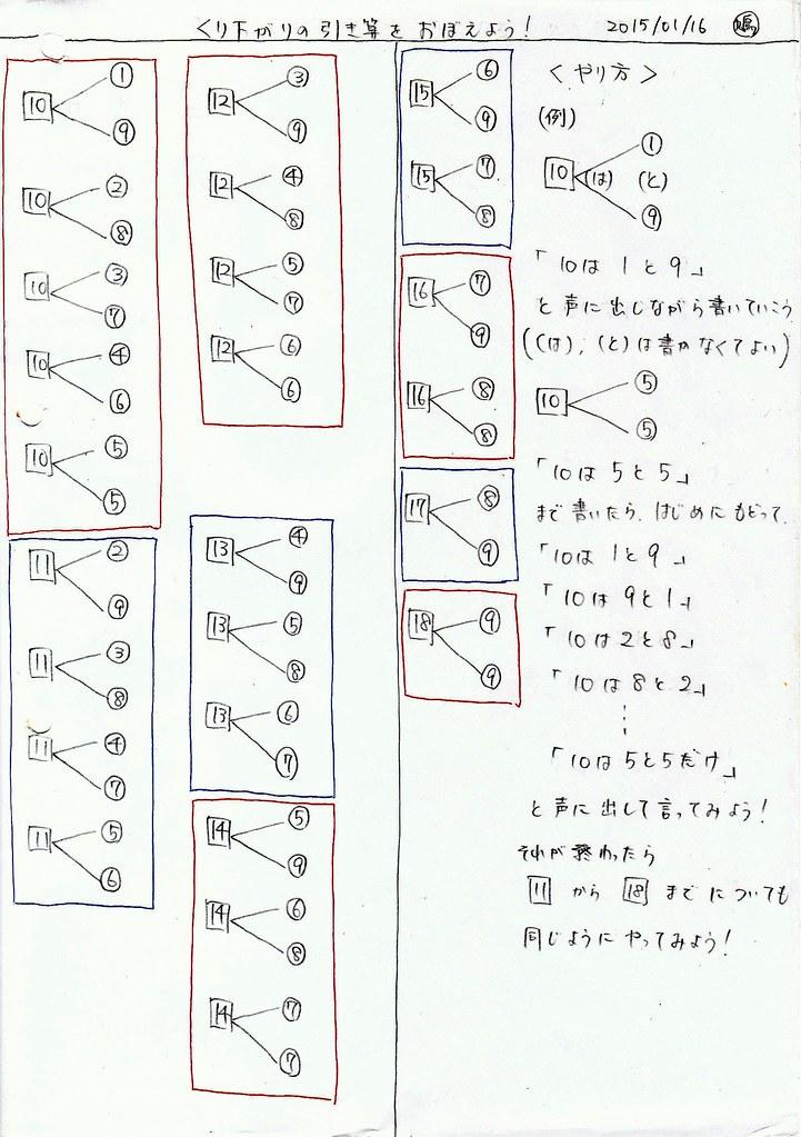 20150116_hikizan-kurisagari