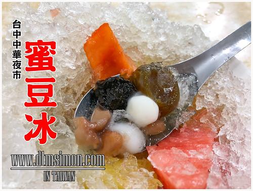 龍川冰果室